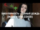SINGУЛЯРНОСТЬ ПЬЯНЫЙ ДОЖДЬ МАКС КОРЖ COVER