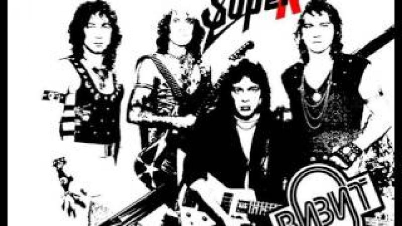 MetalRus.ru (Heavy Metal). SUPER R - Не могу молчать (1988) [Full Album]