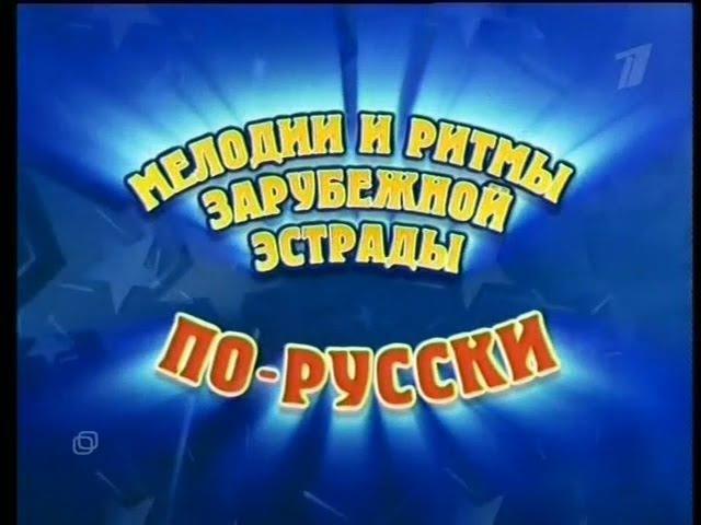 Мелодии и ритмы зарубежной эстрады по русски