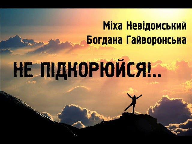 Міха Невідомський x Богдана Гайворонська - Не підкорюйся