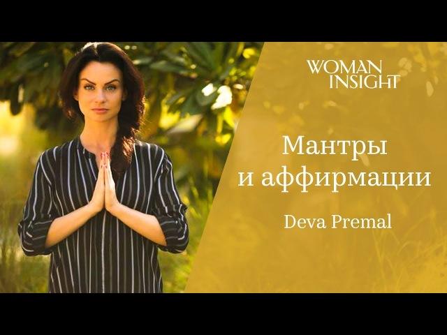 Мантры и аффирмации на каждый день 💖 Светлана Керимова 💖 WOMAN INSIGHT 💖