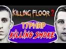 Killing Floor 2 ТУРНИР - команда Killing Smoke