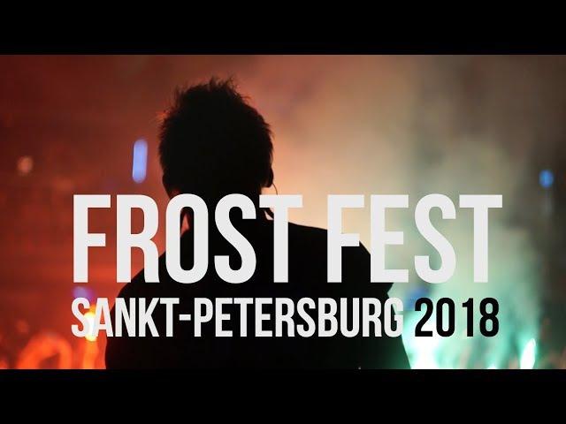 FROST FEST 2018 Санкт-Петербург CЕВЕРНЫЙ ФЛОТ   F.P.G.   CЛОТ   ПОРНОФИЛЬМЫ   LOUNA