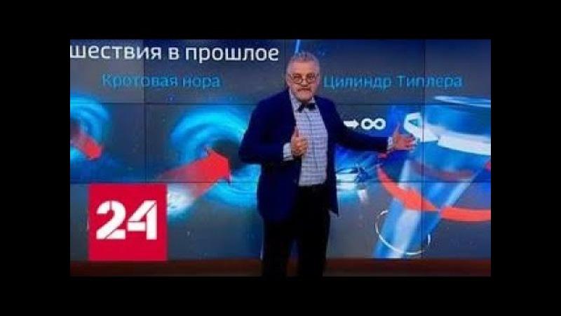 Землю заполонили путешественники во времени Россия 24