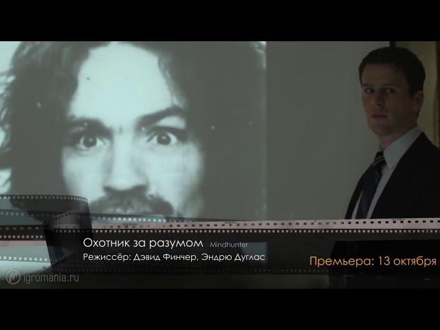 Обзор сериала Охотник за разумом (2017) от Игромания Кино