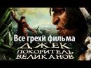 Все грехи фильма Джек - покоритель великанов - видео с YouTube-канала kinomiraru