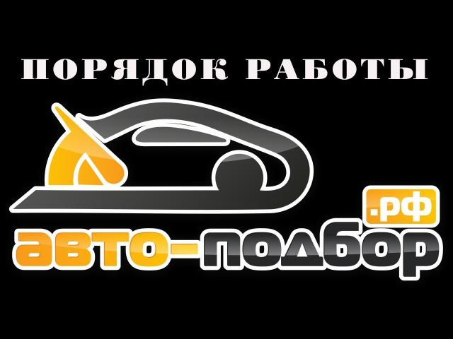 Порядок работы АВТО-ПОДБОР.РФ.ILDAR AVTO-PODBOR - видео с YouTube-канала ИЛЬДАР АВТО-ПОДБОР