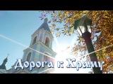 Дорога к храму 19.09.2017 (Реклама на тврадио 6-11-99) )