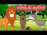 Panchatantra Stories Compilation Two in One | Foolish Donkey | The Talking Cave | English Subtitles