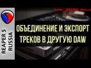 Объединение и экспорт треков в другую DAW - Полезные приемы в REAPER