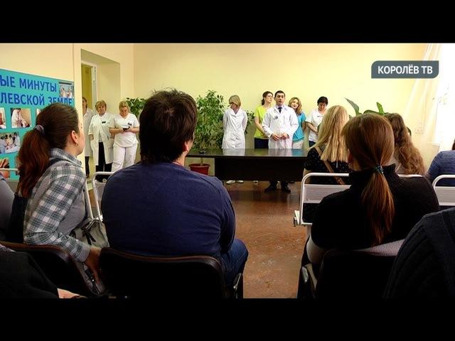 Более 80 человек пришли в Королёвский роддом в день открытых дверей