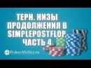 Покер обучение Терн Низы продолжения в SimplePostflop Часть 4