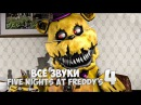 ВСЕ ЗВУКИ FNаF 4 - ALL SOUND (SoundSet) Five Nights at Freddy's 4