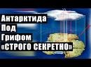 Антарктида Под Грифом СТРОГО СЕКРЕТНО