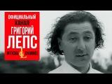Григорий Лепс - Натали (Official Video)
