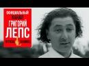 Григорий Лепс - Натали Official Video