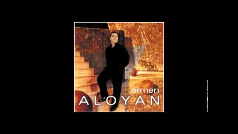 Armen Aloyan - Ser Im Ancanot |1999| Armenian Retro
