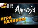 Прохождение Amnesia: The Dark Descent (Амнезия: Тень прошлого) [Игра целиком]