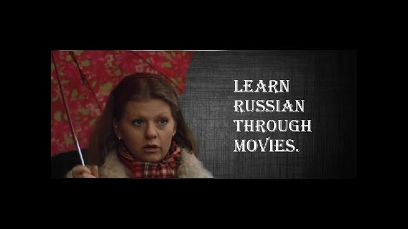 Learn Russian through movies. part11 of 11