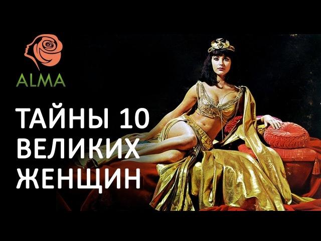 😍Тайны 10 Великих женщин🌹Легендарный женский курс ALMA 💛