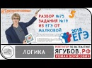 Ягубов.РФ — ЕГЭ 2018 №19 (ЛОГИКА) ОТ АННЫ МАЛКОВОЙ (ЕГЭ-Студия) ◆ №3.75