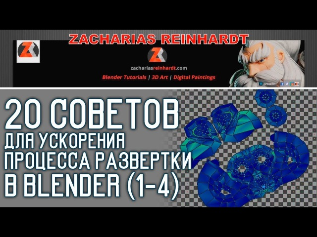 20 Tips to Speed Up UV Mapping in Blender. Развертка. 20 советов (1-4)