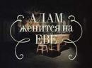 Адам женится на Еве. 1 серия (1980). Комедийная драма | Фильмы. Золотая коллекция