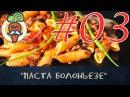 Паста Болоньезе рецепт приготовления пошагово Готовим на природе