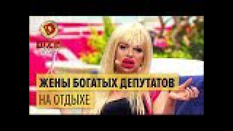 Жены богатых депутатов на отдыхе Дизель Шоу 2017 ЮМОР ICTV