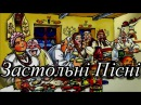 Українські Застольні Пісні Кращі пісні Українська Музика