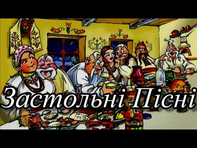 Українські Застольні Пісні-Кращі пісні (Українська Музика)