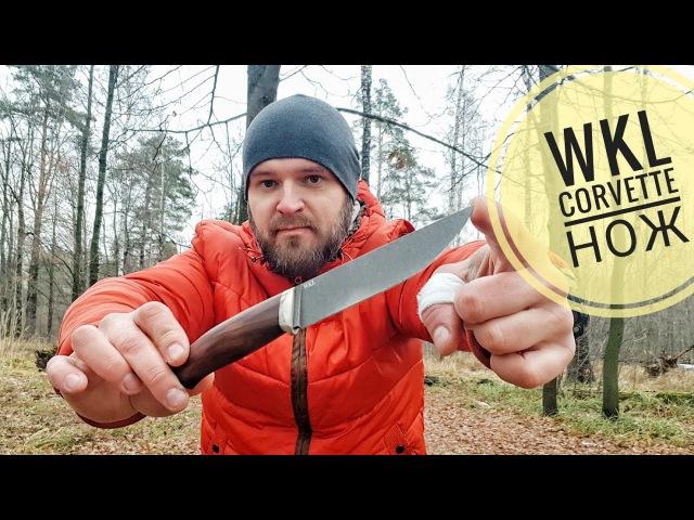 Нож Corvette от WKL. Сколько стоит качество?