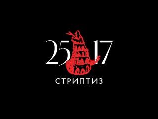 25/17 Стриптиз (ЕЕВВ. Концерт в Stadium) 2017