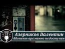 Азерников Валентин: Абонент временно недоступен. Аудиоспектакль