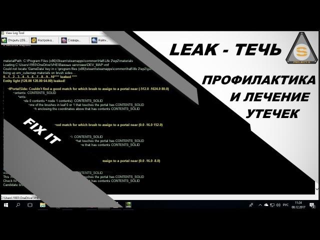Source SDK - Fix Leak's (Утечки на карте)
