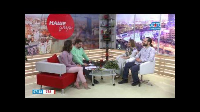 Наше УТРО на ОТВ – гости в студии – Татьяна Дарий и Павел Стерликов