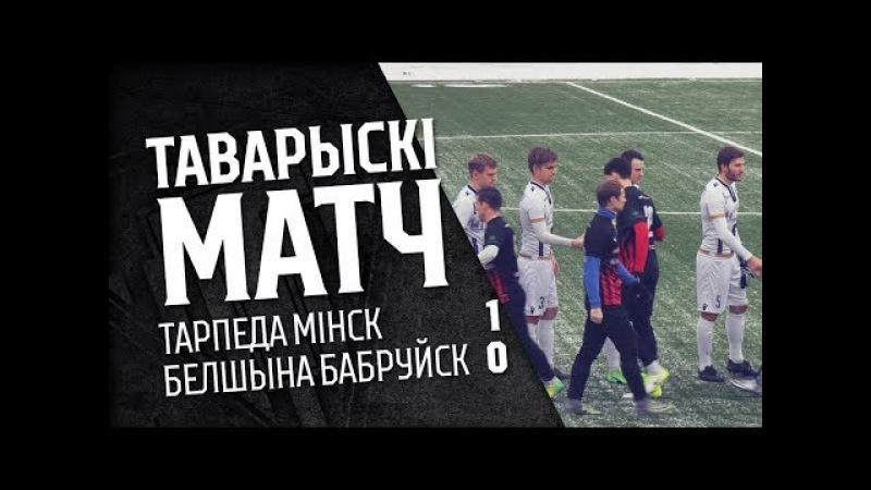 Відэаагляд тав.матчу: Тарпеда Мінск - Белшына Бабруйск 1:0