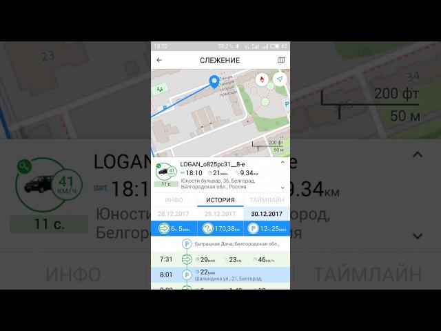 Wialon мобильное приложение обзор