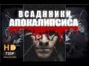 Всадники апокалипсиса / 720p HD / Остросюжетный / Триллер / Криминальный детектив /