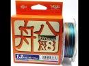 YGK Veragass X8 150m.Япония рулит.