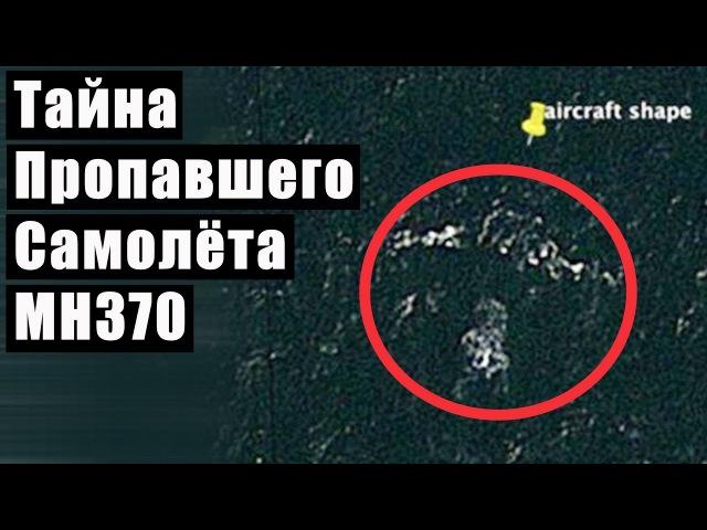Тайна Пропавшего Самолёта МН370