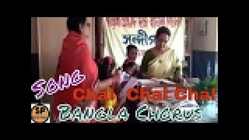 Chal Chal Chal | Bangla Chorus Song | Celebrating Netaji's 120th Birth Anniversary | 2017
