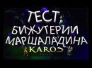 Karos Online: Тестируем ФУЛ БИЖУ МАРШАЛАДИНА