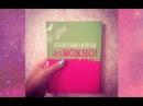 мой личный дневник ♔ Герасимова Кристина