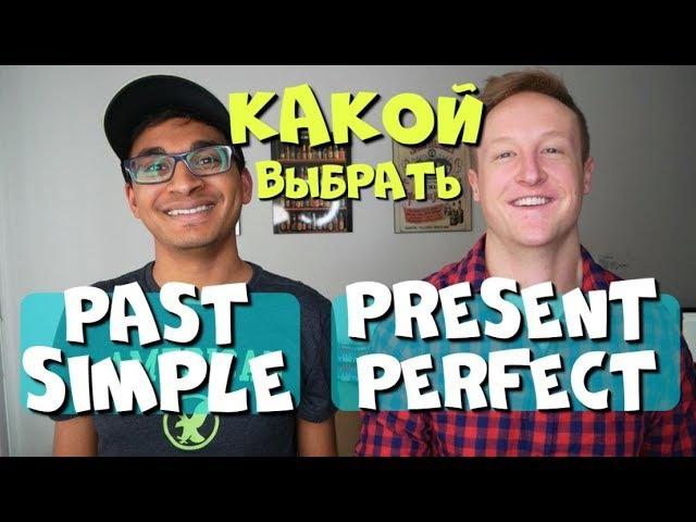 Past Simple или Present Perfect какой выбрать?! Носитель объясняет!