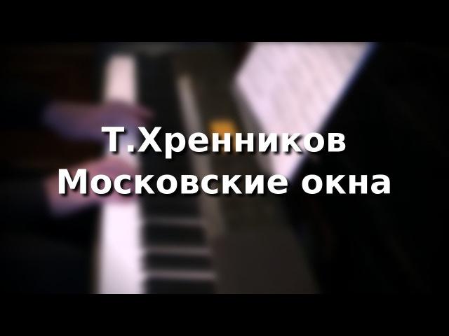 Т.Хренников Московские окна