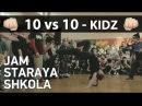 10 vs 10 - KIDZ - STARAYA SHKOLA - MOSCOW - 03.03.18