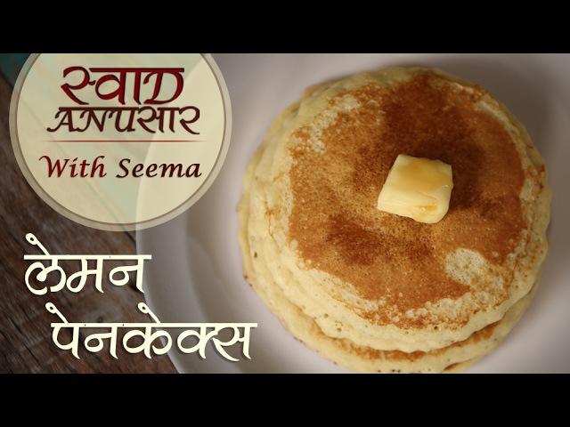 Lemon Pancakes - English Breakfast Recipe - Swaad Anusaar With Seema