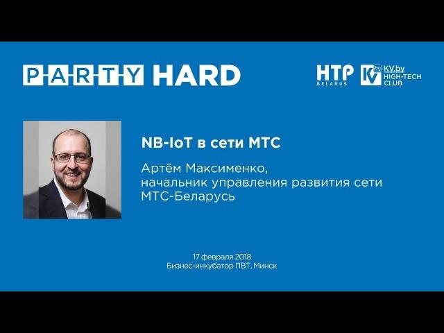 PARTY HARD 2018. Артём Максименко - NB-IoT в сети МТС
