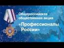 ✅ Сухба (Suhba). Награждение Профессионалы России